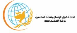 لجنة الموارد البشرية بالنقابة العامة للمحامين